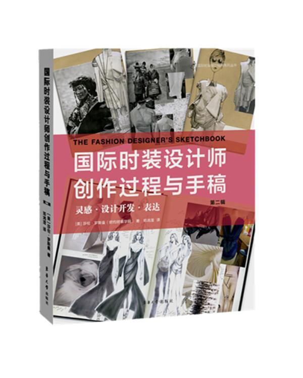 国际时装设计师创作过程与手稿第二辑