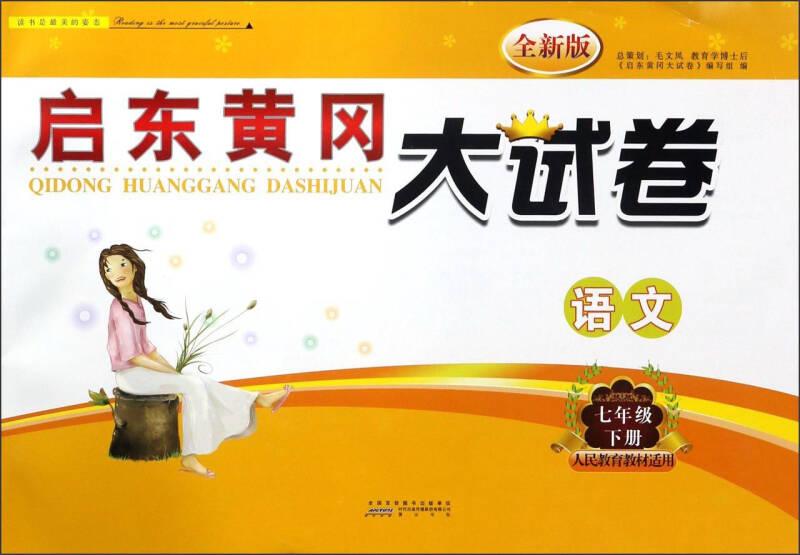 启东黄冈大试卷:语文(七年级下册 人民教育教材适用 全新版)