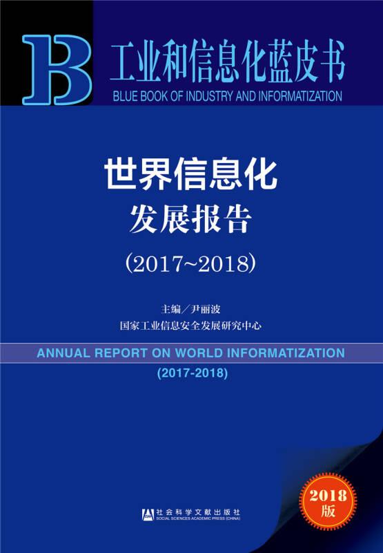 工业和信息化蓝皮书:世界信息化发展报告(2017-2018)