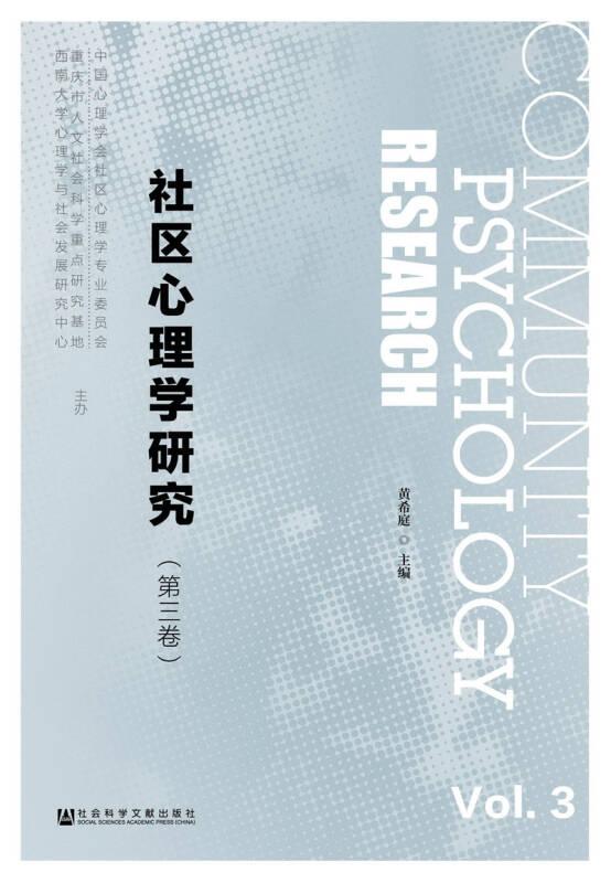 社区心理学研究(第三卷)