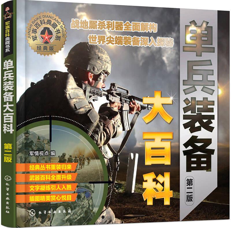 军事百科典藏书系--单兵装备大百科(第二版)