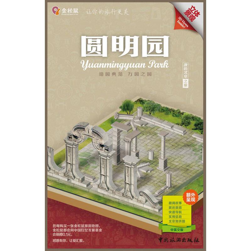 金松鼠旅游地图·我的北京之旅:圆明园(立体景观 中英文版)