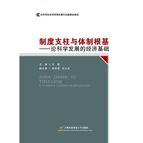 制度支柱与体制根基——论科学发展的经济基础