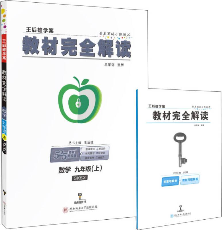 2018版王后雄学案教材完全解读 数学 九年级(上)配苏科版