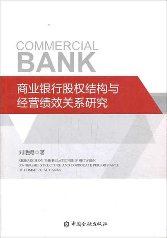 商业银行股权结构与经营绩效关系研究