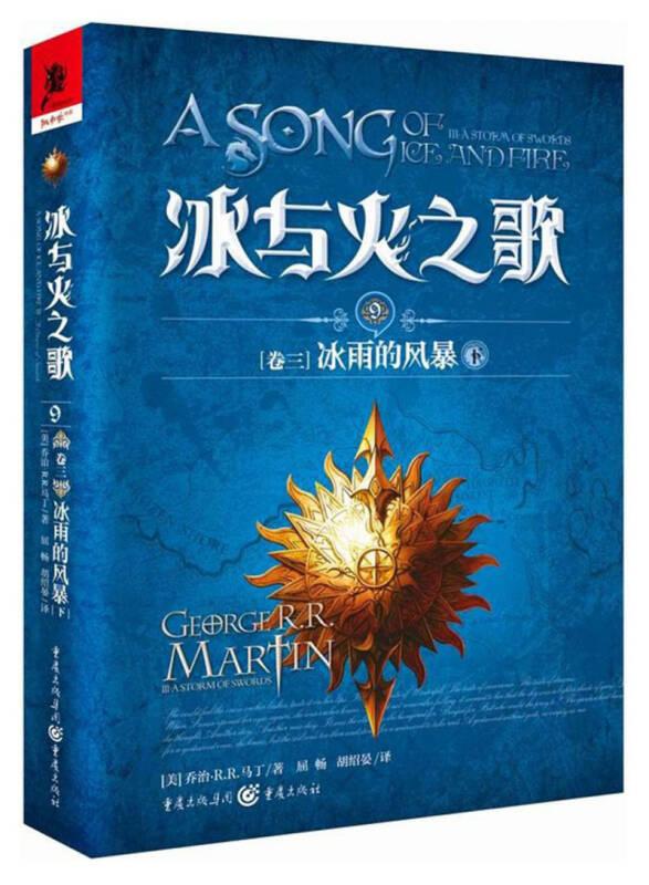 冰与火之歌 冰与火之歌9(卷三)冰雨的风暴(下)(新版)/(美)乔治.R.R.马丁
