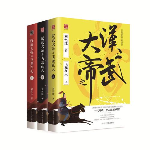 汉武大帝之飞龙在天(全3册)