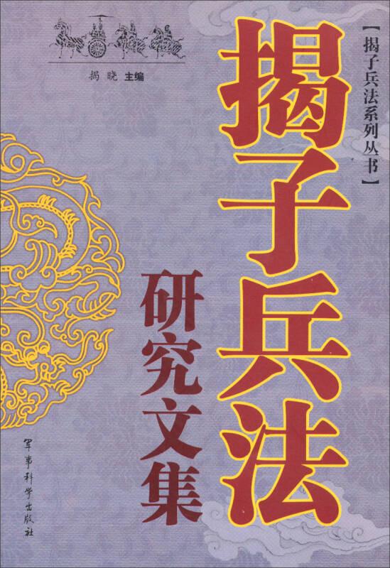 揭子兵法系列丛书:揭子兵法研究文集