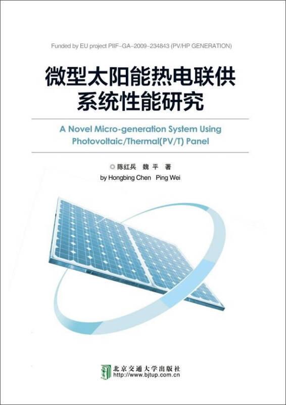 微型太阳能热电联供系统性能研究