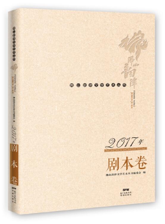 2017年剧本卷