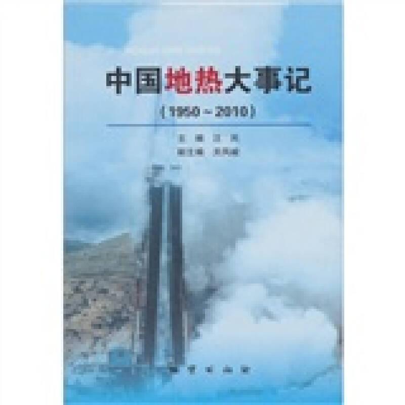 中国地热大事记(1950-2010)