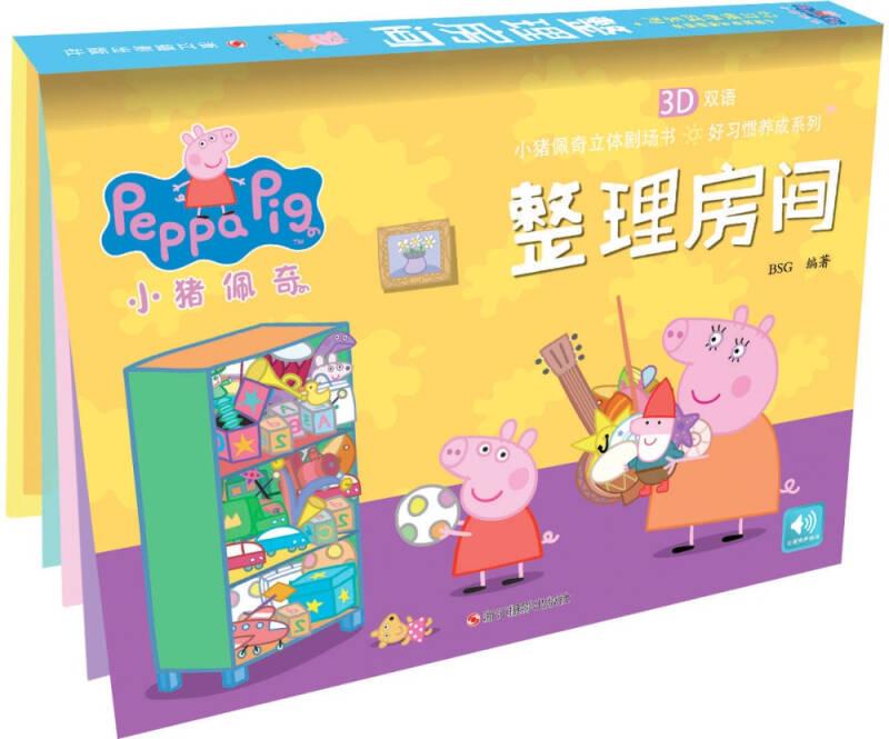 小猪佩奇好习惯养成系列:整理房间