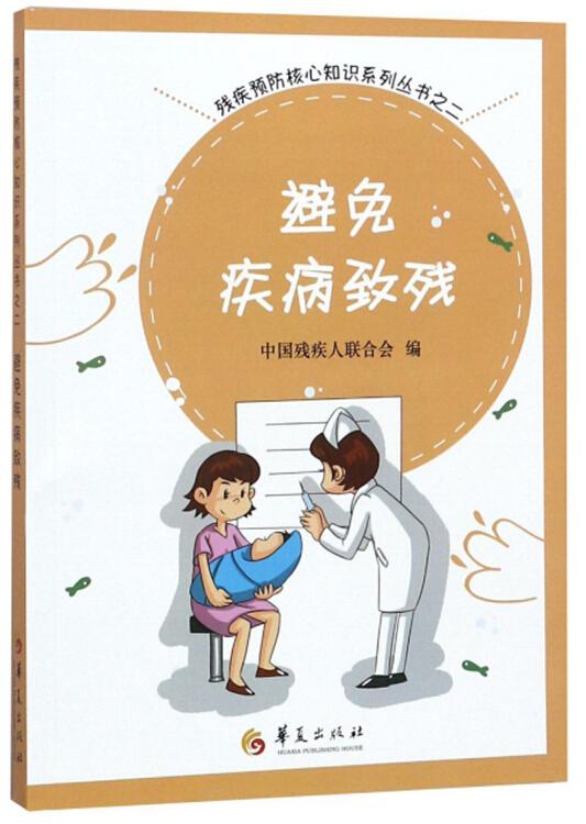 避免疾病致残/残疾预防核心知识系列丛书2