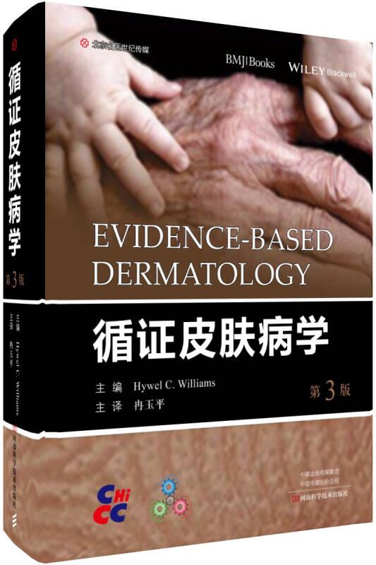 循证皮肤病学(第3版)-名医世纪传媒