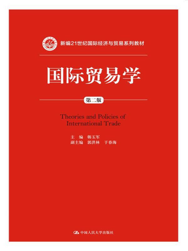 21世纪国际经济与贸易学专_国际贸易实务 21世纪国际经济与贸易学专业新编教程