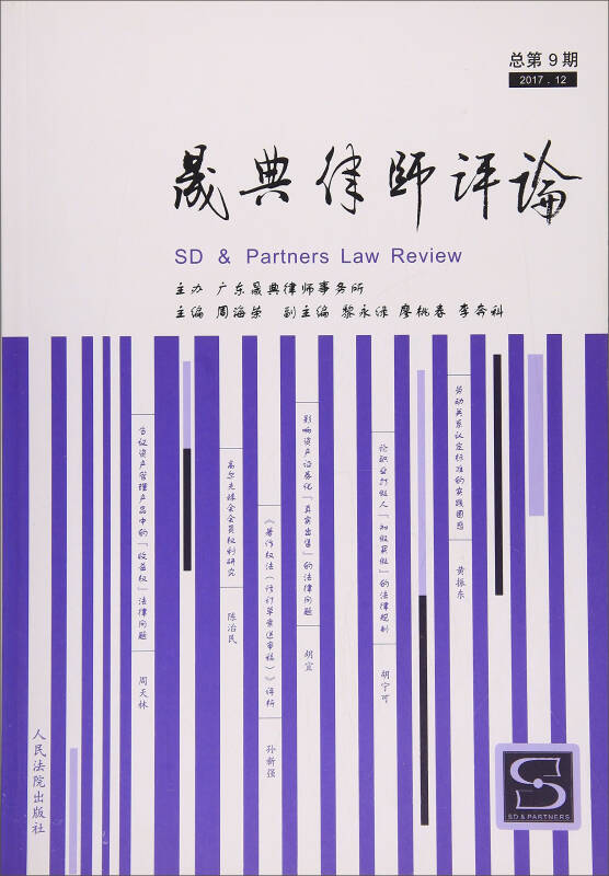 晟典律师评论(2017.12总第9期)