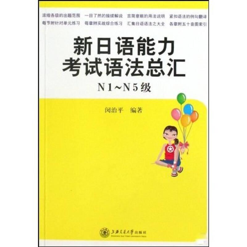 新日语能力考试语法总汇