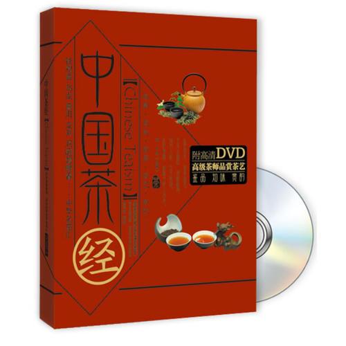 中国茶经(书+DVD)