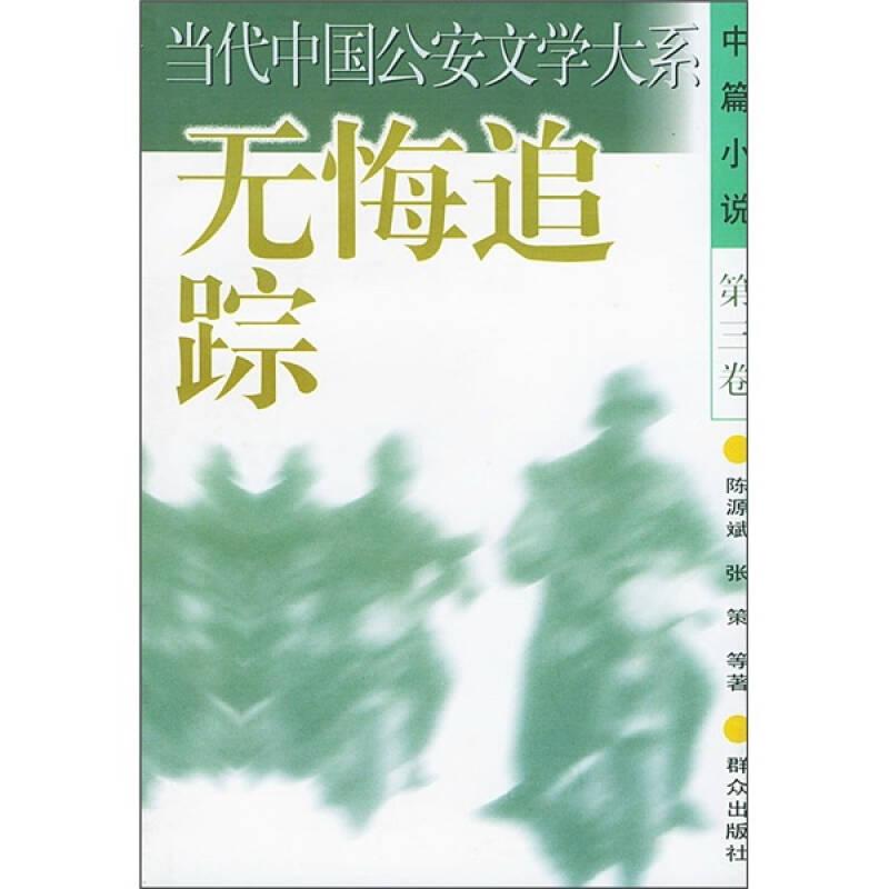 无悔追踪(中篇小说)(第3卷)