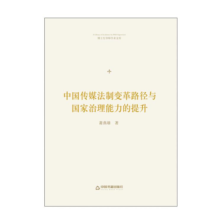 博士生导师学术文库—中国传媒法制变革路径与国家治理能力的提升