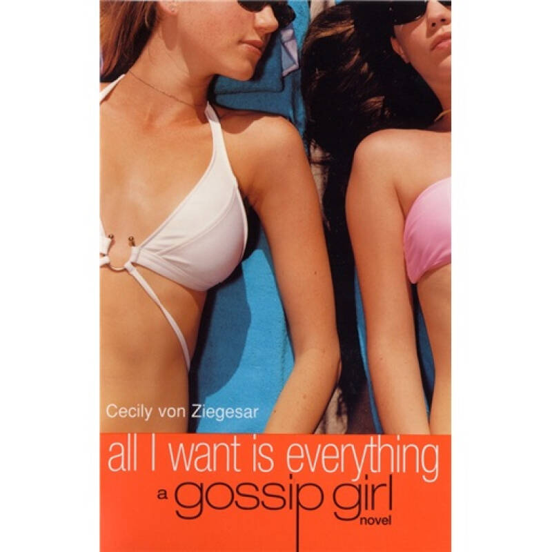 All I Want is Everything (Gossip Girl, Book 3)[绯闻女孩3:我想要的一切]