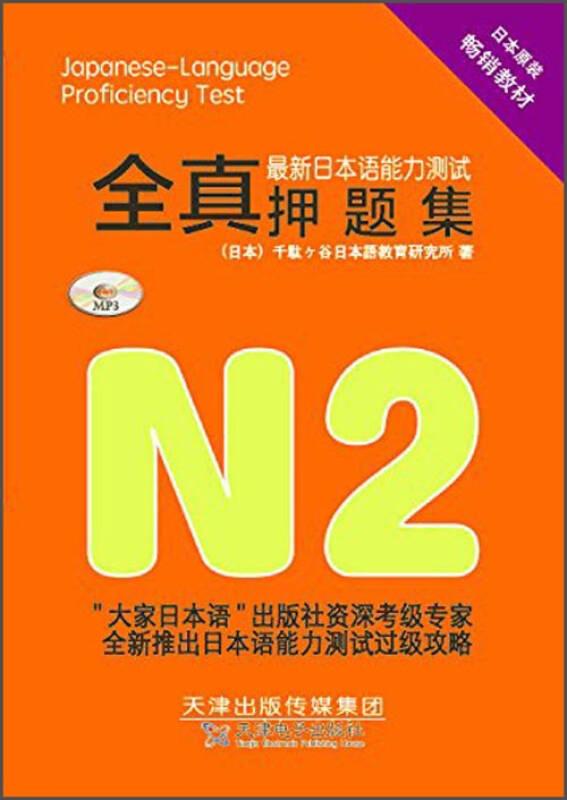 2014最新日本语能力测试全真押题集N2