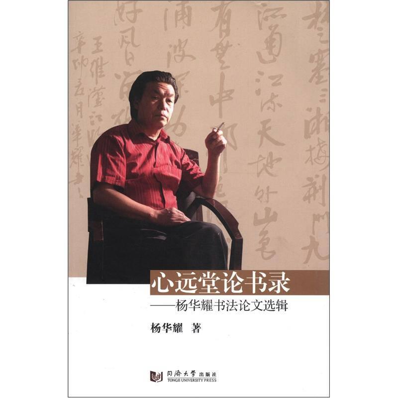 心远堂论书录:杨华耀书法论文选辑