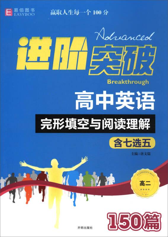 进阶突破:高中英语完形填空与阅读理解150篇(高二)