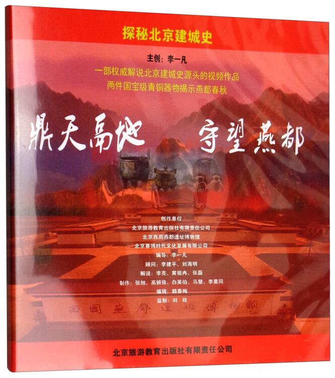探秘北京建城史:鼎天鬲地·守望燕都(光盘)