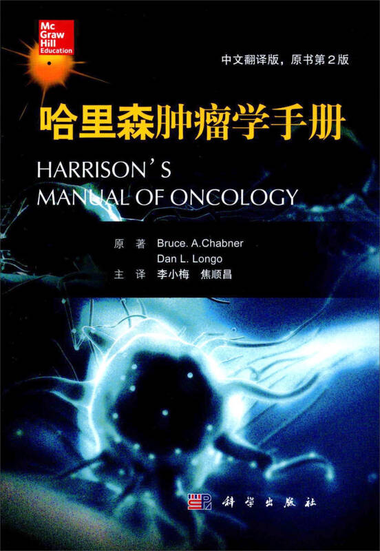 哈里森肿瘤手册(第2版)