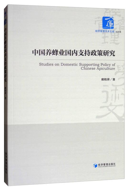 经济管理学术文库·经济类:中国养蜂业国内支持政策研究