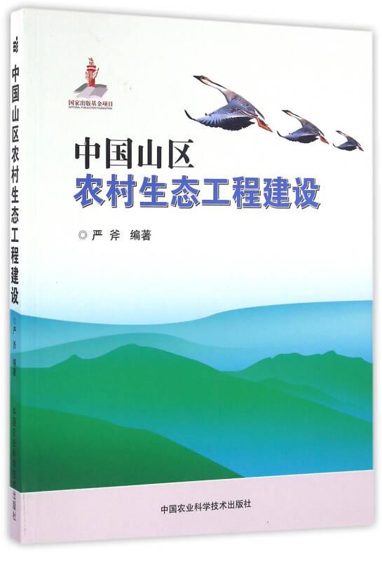 中国山区农村生态工程建设