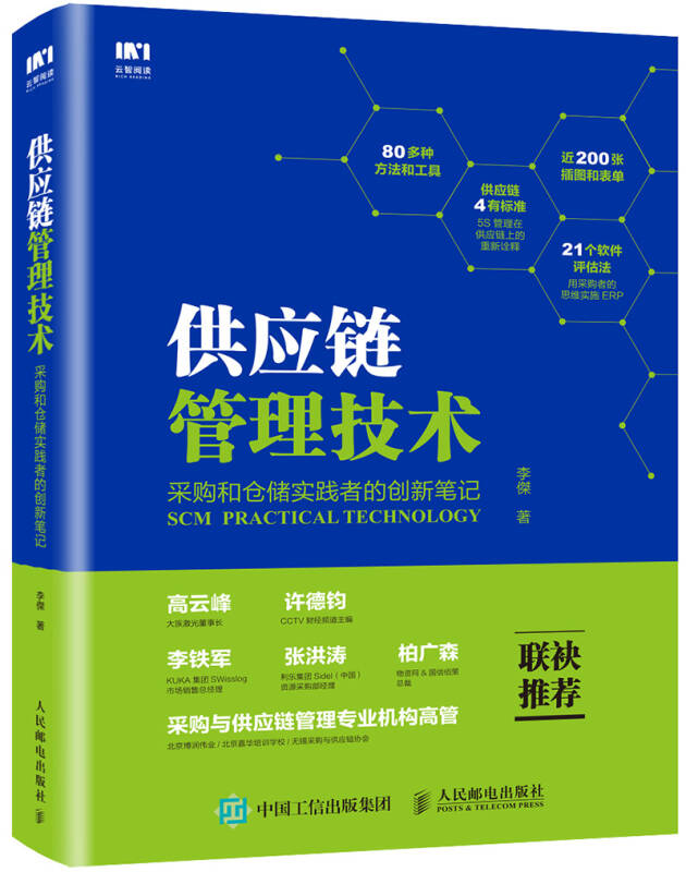 供应链管理技术 采购和仓储实践者的创新笔记