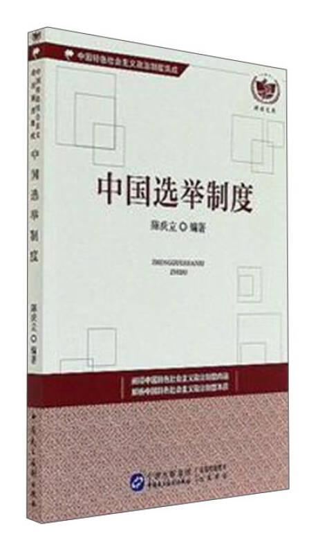 中国选举制度/中国特色社会主义政治制度集成