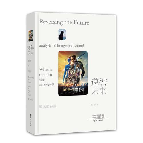 逆转未来——影像的自塑