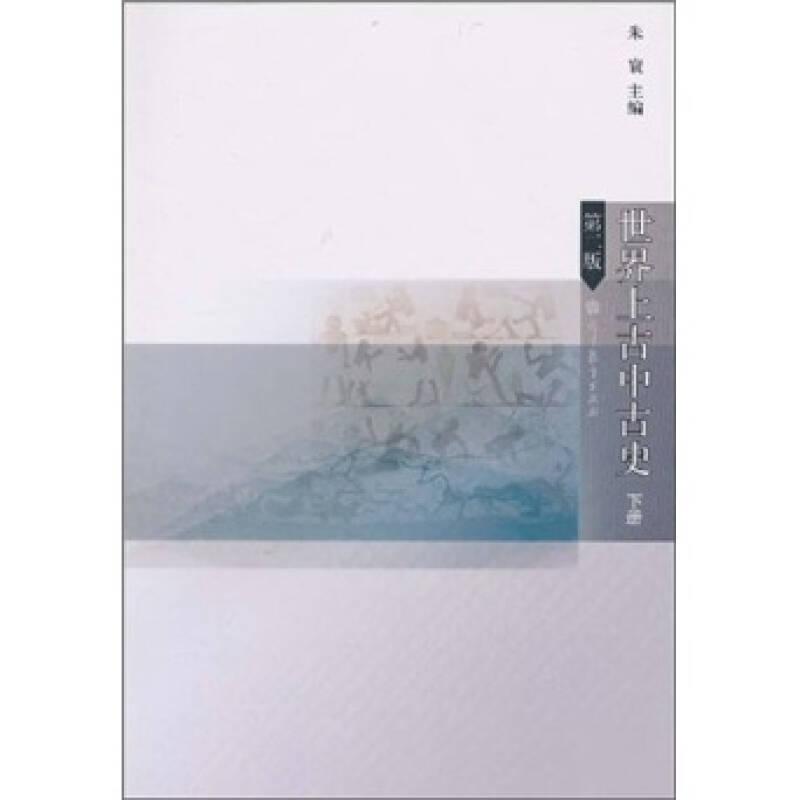 世界上古中古史(下册)(第2版)