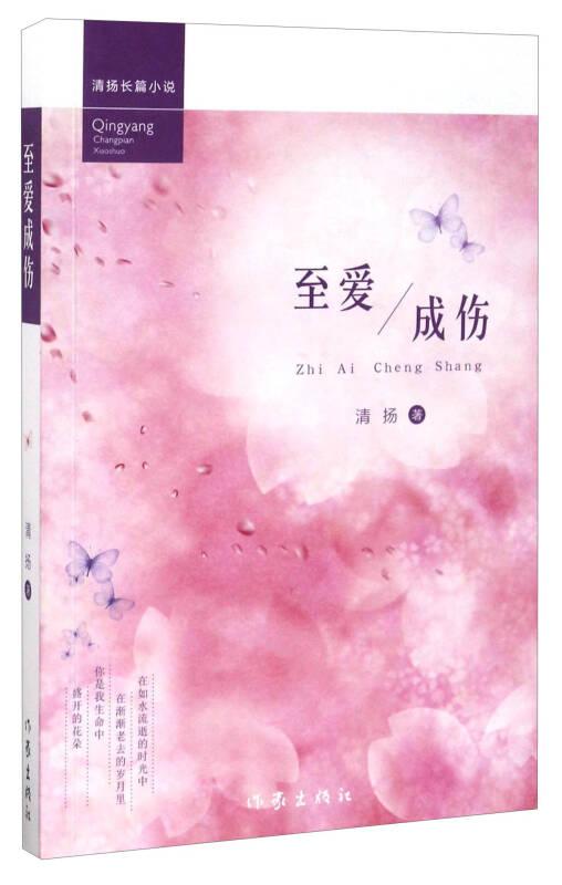 清扬长篇小说:至爱成伤