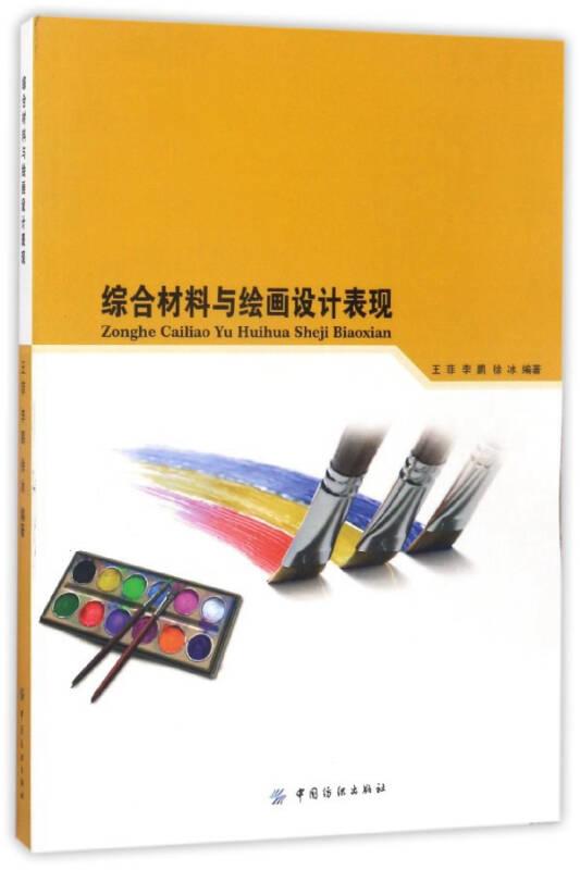 综合材料与绘画设计表现
