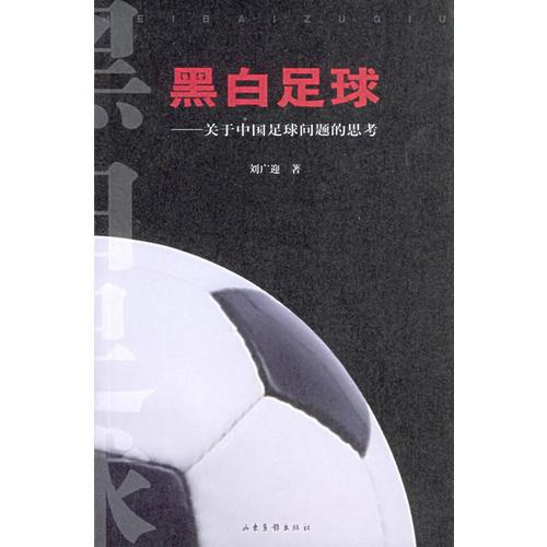 黑白足球—关于中国足球问题的思考