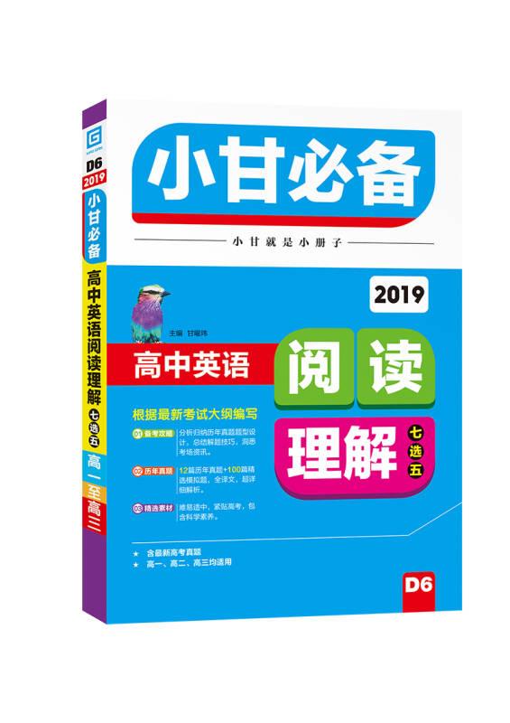 2019小甘必备 高中英语阅读理解七选五(D6)
