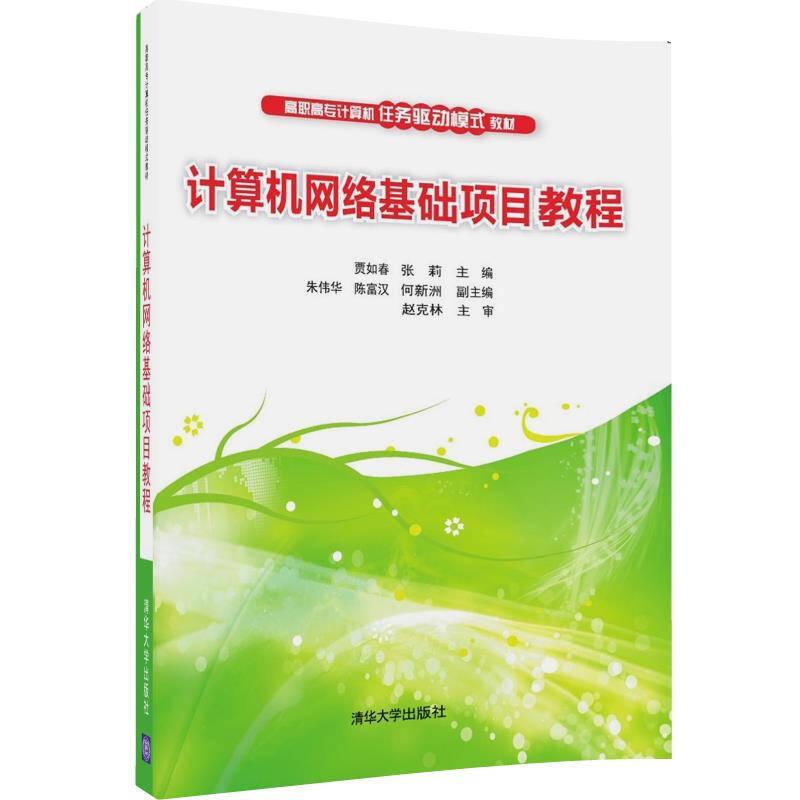 计算机网络基础项目教程(高职高专计算机任务驱动模式教材)