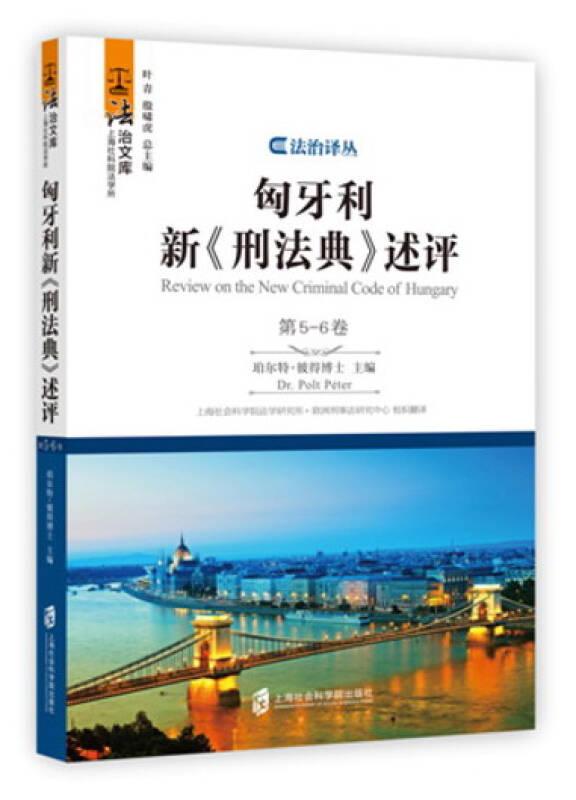 匈牙利新《刑法典》述评(第5-6卷)/法治文库·法治译丛