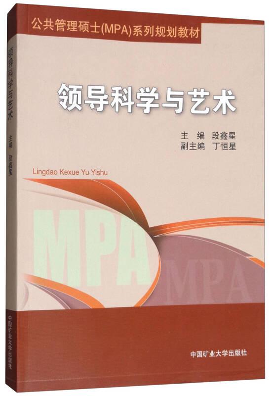领导科学与艺术/公共管理硕士(MPA)系列规划教材