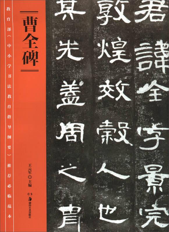 教育部《中小学书法教育指导纲要》推荐必临范本:《曹全碑》