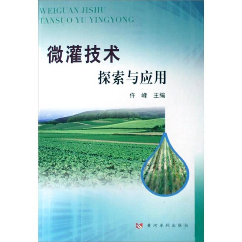 微灌技术探索与应用