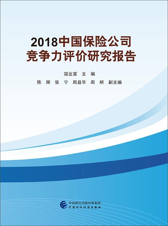 2018中国保险公司竞争力评价研究报告