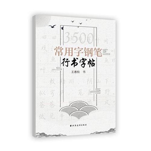 3500常用字钢笔行书字帖