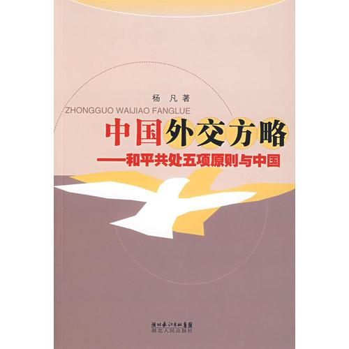 中国外交方略:和平共处五项原则与中国