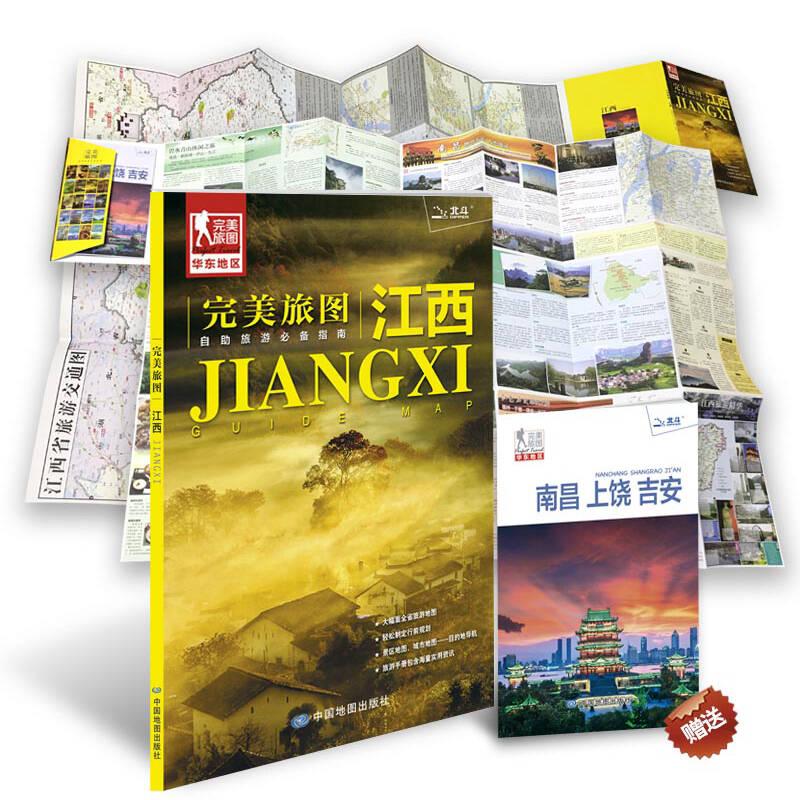 完美旅图·江西(行前旅游规划好帮手 自助游必备指南 附旅行攻略手册)