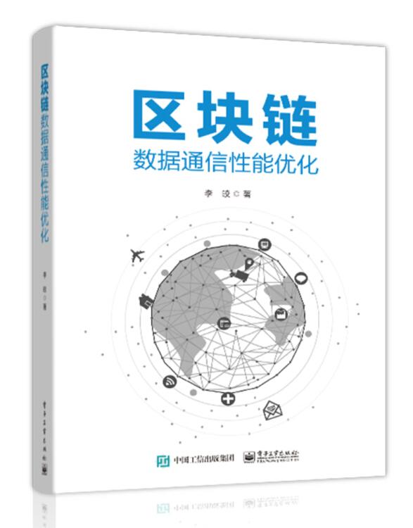 区块链数据通信性能优化